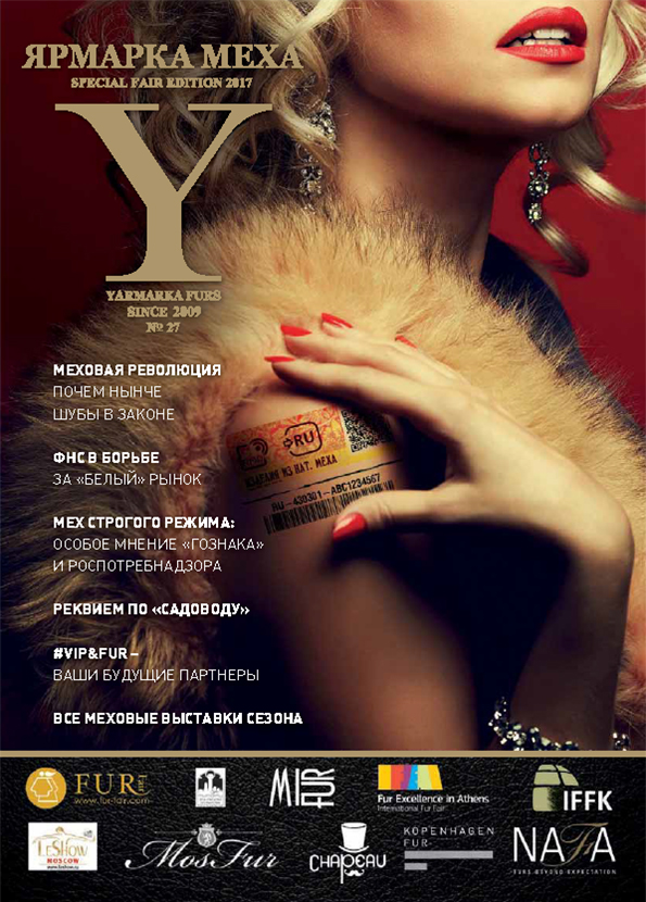 yarmarka-nomer-27
